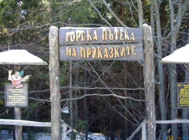 10 Живописни екопътеки в близост до София.. На колко от тях сте ходили? 64