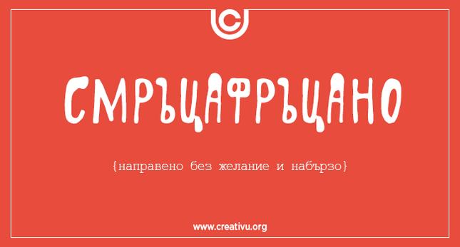10 Български думи, които ги няма в нито един речник, но ги чуваме постоянно! 9