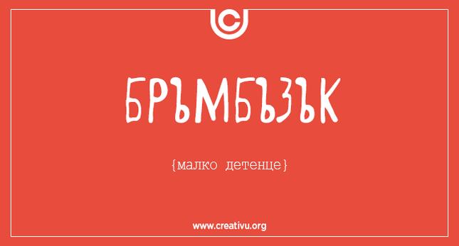 10 Български думи, които ги няма в нито един речник, но ги чуваме постоянно! 12