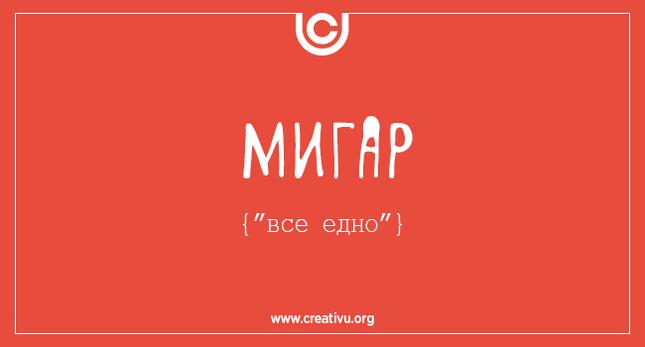10 Български думи, които ги няма в нито един речник, но ги чуваме постоянно! 15