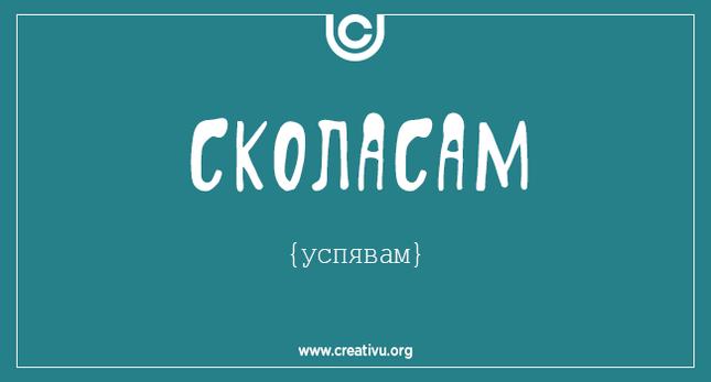 10 Български думи, които ги няма в нито един речник, но ги чуваме постоянно! 17