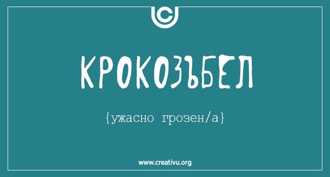 10 Български думи, които ги няма в нито един речник, но ги чуваме постоянно! 8