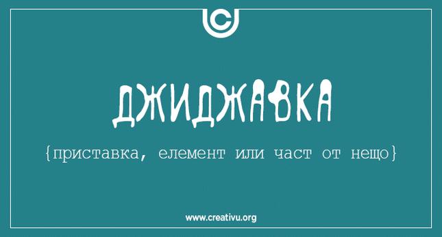 10 Български думи, които ги няма в нито един речник, но ги чуваме постоянно! 11