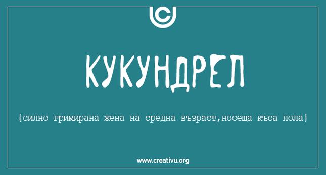 10 Български думи, които ги няма в нито един речник, но ги чуваме постоянно! 14