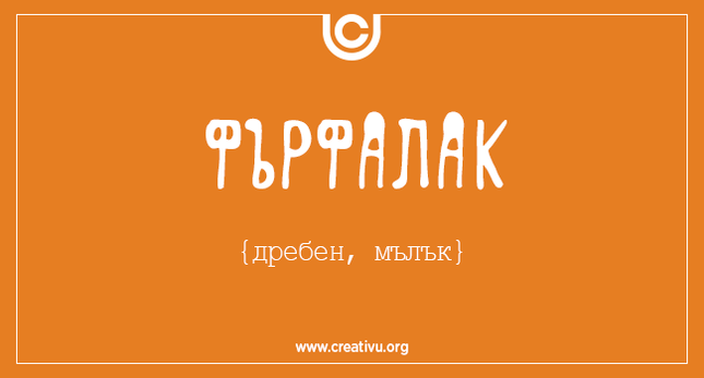 10 Български думи, които ги няма в нито един речник, но ги чуваме постоянно! 16