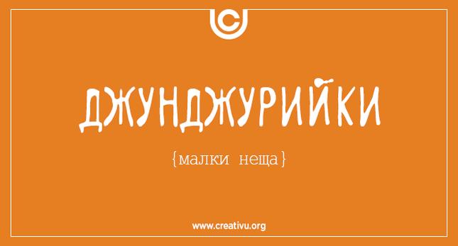 10 Български думи, които ги няма в нито един речник, но ги чуваме постоянно! 13