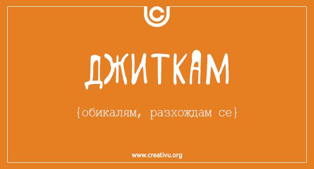 10 Български думи, които ги няма в нито един речник, но ги чуваме постоянно! 10