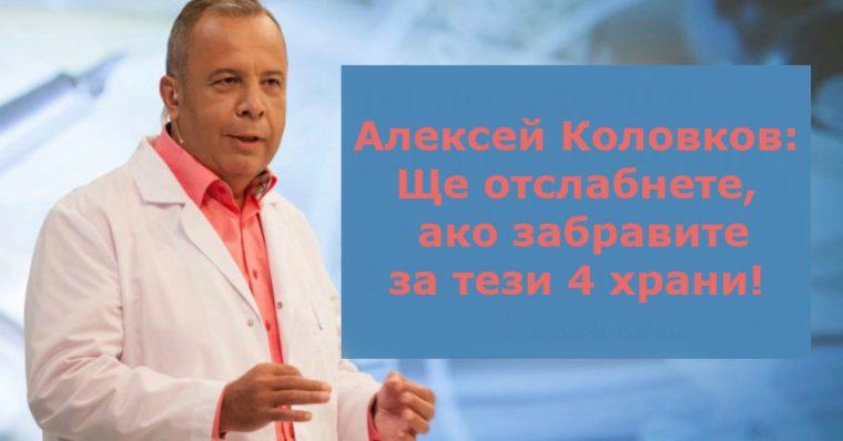 Д-р Алексей Коловков: Забравете за тези 4 храни и ще отслабнете на мига! 10