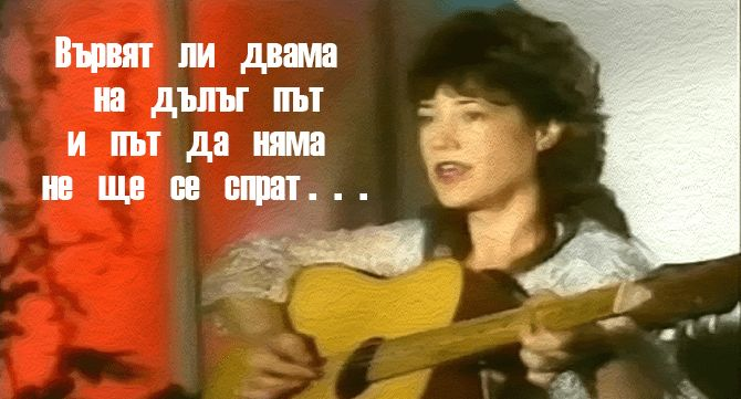 Вървят ли двама - Незабравимата Мария Нейкова (ВИДЕО) 54