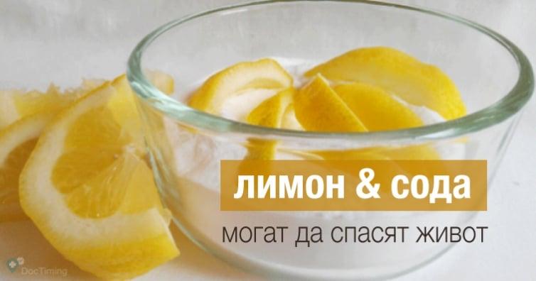 Комбинацията от лимон и сода удължава съществуването ни 58
