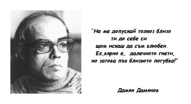 Няколко стихотворения... на неповторимият Дамян Дамянов 58