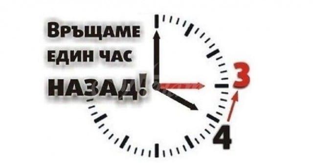 Европейския парламент се произнесе кога спираме да местим стрелките на часовника 14