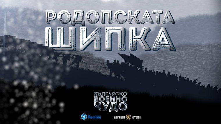 Българското военно чудо в Родопската Шипка, за което повече хора трябва да знаят (ВИДЕО) 54