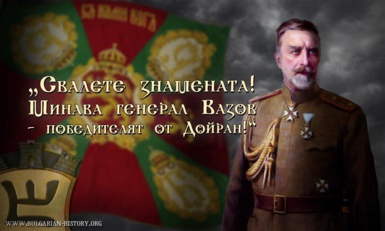 Всеки българин трябва да знае за героят от Дойран - Владимир Вазов 57