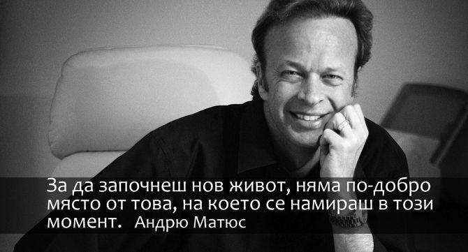 Най-сложното в живота е да цениш всичко и да не бъдеш привързан към нищо - 25 велики фрази от Андрю Матюс 54